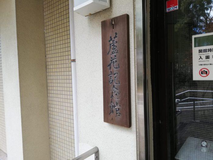 蘆花記念館