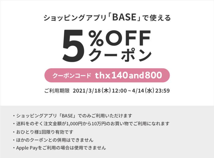 【3/18~4/14 期間限定!】 STORE全商品 5%OFF!