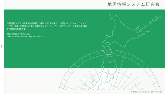 地図情報システム研究所