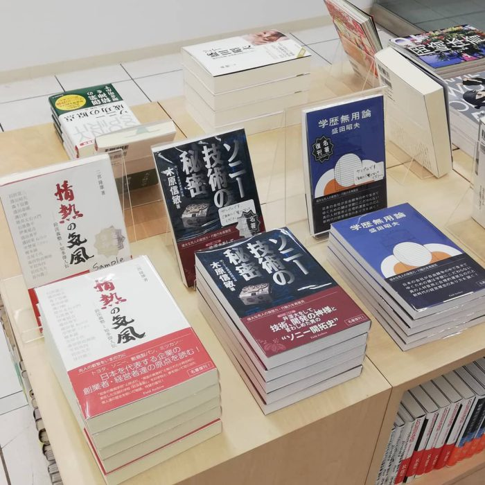 SonyPark展にて弊社の本が販売されます