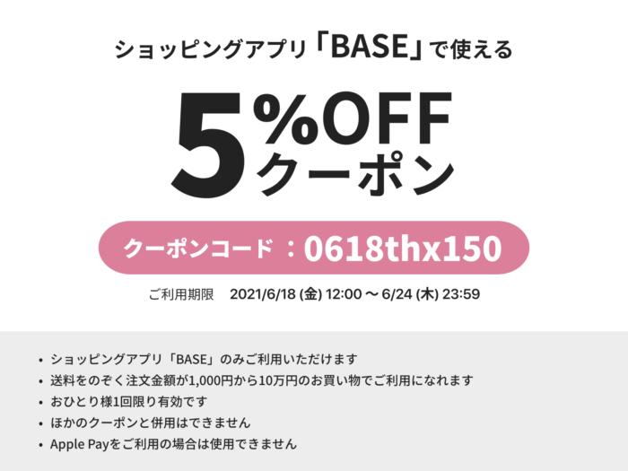【2021/6/18~6/24 期間限定!】 STORE全商品 5%OFF!
