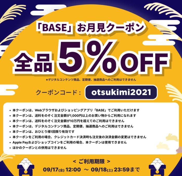【2021/9/17~9/18 期間限定!】 STOREお月見クーポン! 5%OFF!